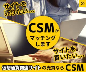 CSMバナー