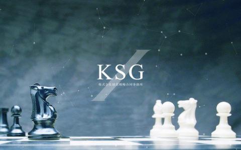 トラフィックラボ制作実績 KSG サムネイル画像