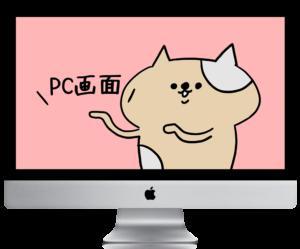 PC画面確認画像