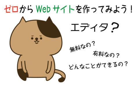 ゼロからWebサイトを作ってみよう!エディタ紹介編