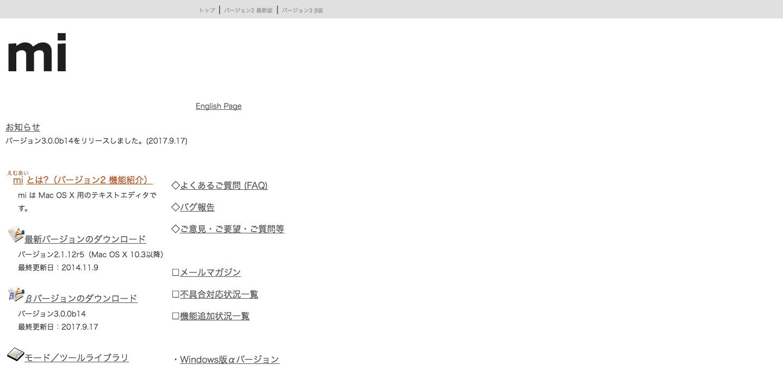 Mac向け テキストエディタ mi 画像