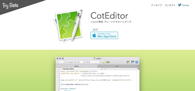 Mac向け テキストエディタ CotEditor 画像