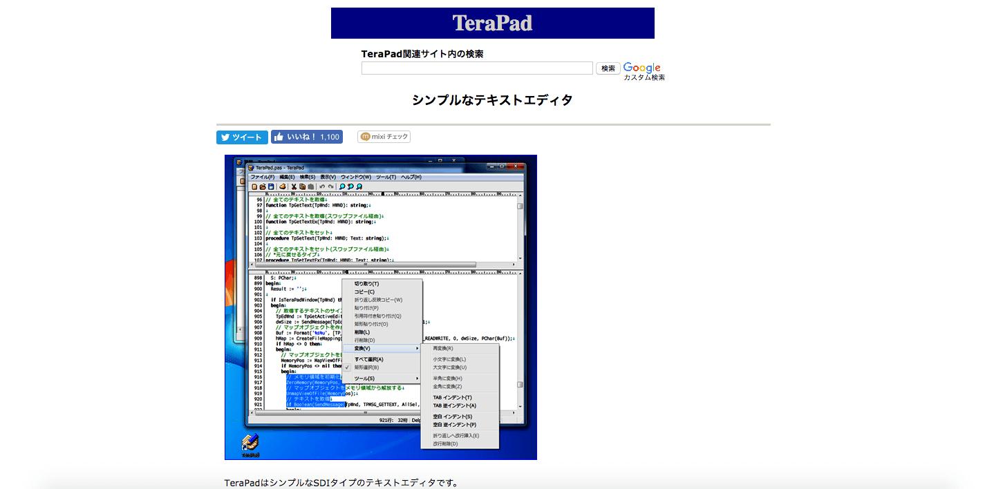 ウィンドウズ向け テキストエディタ Terapad 画像