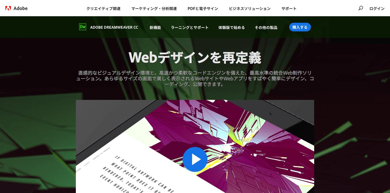 マック ウィンドウズ Adobe DREAMWEAVER テキストエディタ