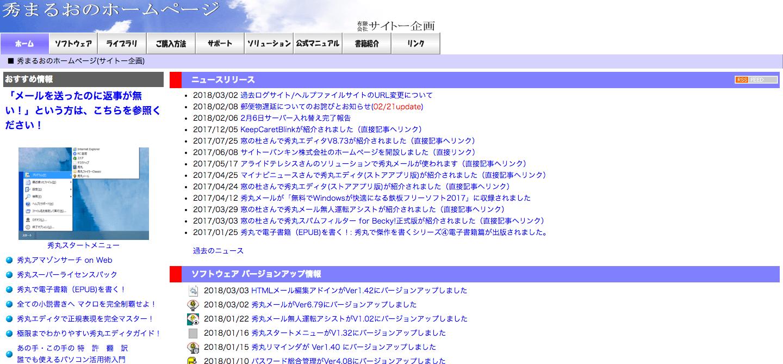 ウィンドウズ向け 有料 テキストエディタ 秀丸エディタ 画像