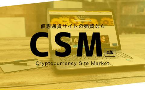 仮想通貨サイトの売買ならCSM サムネイル画像