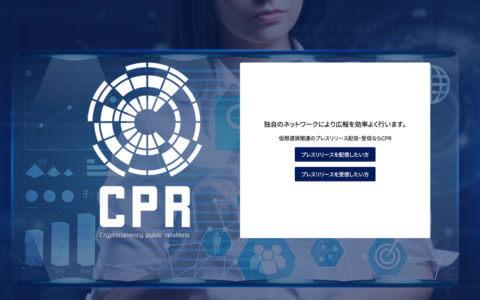 CPRリリース告知 サムネイル画像