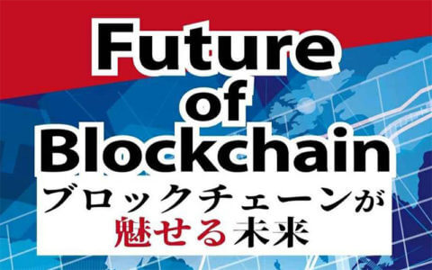 future_of_blockchain